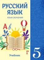 Русский язык - 5