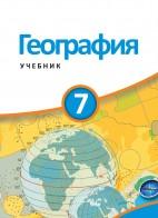 География - 7