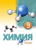 Химия - 9