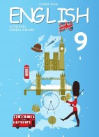 English - 9