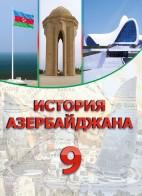 История Азербайджана - 9