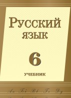Русский язык - 6