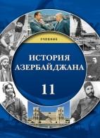 История Азербайджана - 11