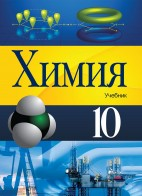 Химия - 10