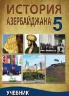 История Азербайджана - 5