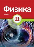 Физика - 11