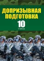 ДОПРИЗЫВНАЯ ПОДГОТОВКА - 10
