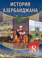 История Азербайджана - 8