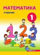 Математика - 2 ii hissə