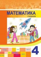 Математика - 4