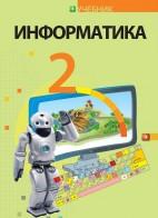 Информатика - 2