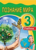 Познание мира - 3