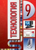 Технология - 9