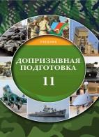 ДОПРИЗЫВНАЯ ПОДГОТОВКА - 11