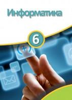 Информатика - 6