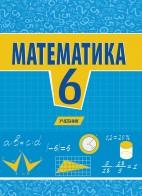Математика - 6