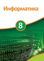 Информатика - 8