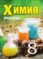 Химия - 8