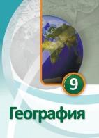 География - 9