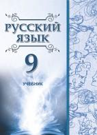 Русский язык - 9