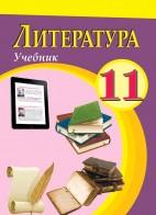 Литература - 11