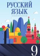 Rus dili - 9