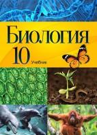 Биология - 10