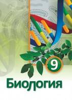Биология - 9