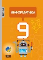 Информатика - 9