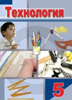 Технология - 5