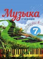 Музыка - 7