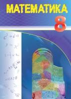 Математика - 8