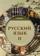 Русский язык - 11