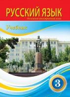 Rus dili - 3