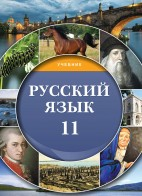 Rus dili - 11
