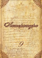 Литература - 9