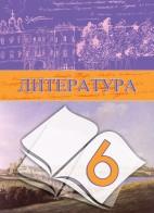 Литература - 6
