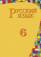 Rus dili 6-cı sinif