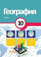 География - 10