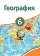 География - 6