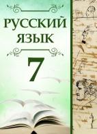 Русский язык - 7