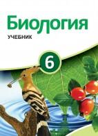 Биология - 6