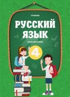 Rus dili - 4
