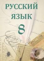 Rus dili - 8