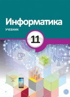 Информатика - 11
