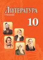 Литература - 10