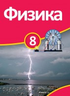 Физика - 8