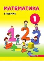 Математика - 1 i hissə