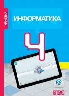 Информатика - 4