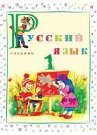 Русский язык - 1
